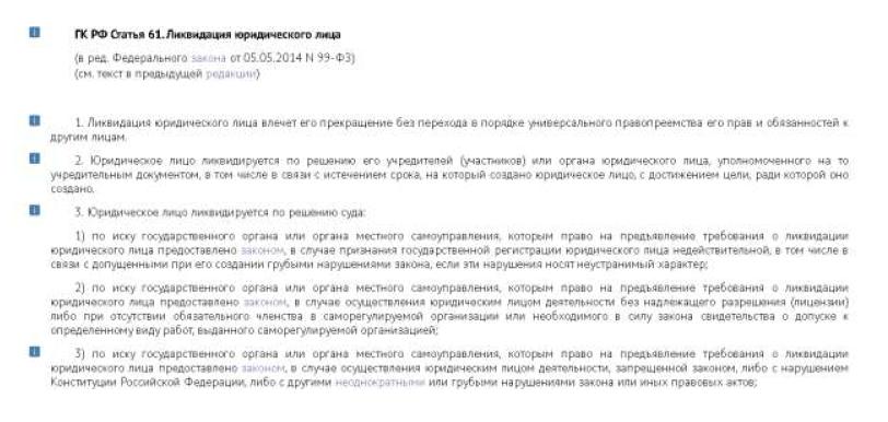 /fls/564/kartinka-likv-202101-1.png
