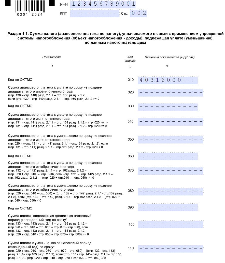 Изображение - Порядок заполнения нулевой декларации по усн для ип usn-razdel1-1