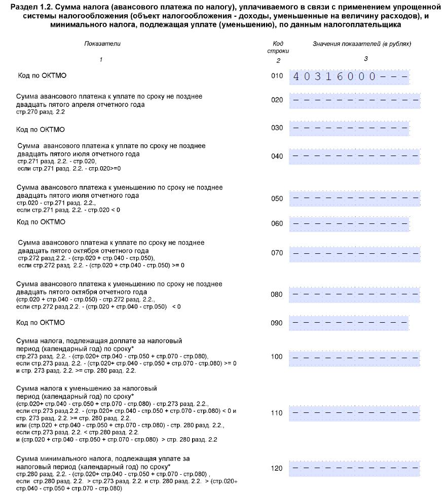 налоговые бланки 2017