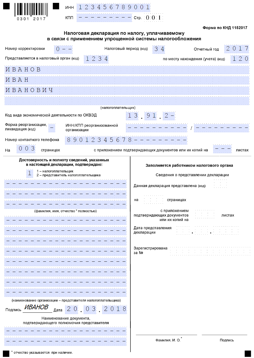 Декларация по усн за 2017 год новая форма образец нулевой