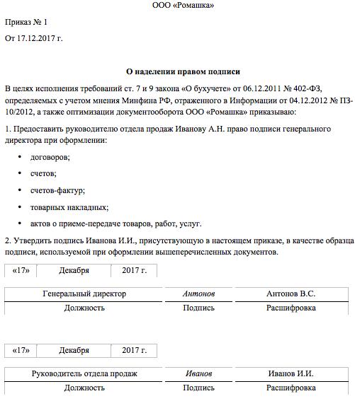 Приказ на право подписи первичных документов. Образец 2018 года.