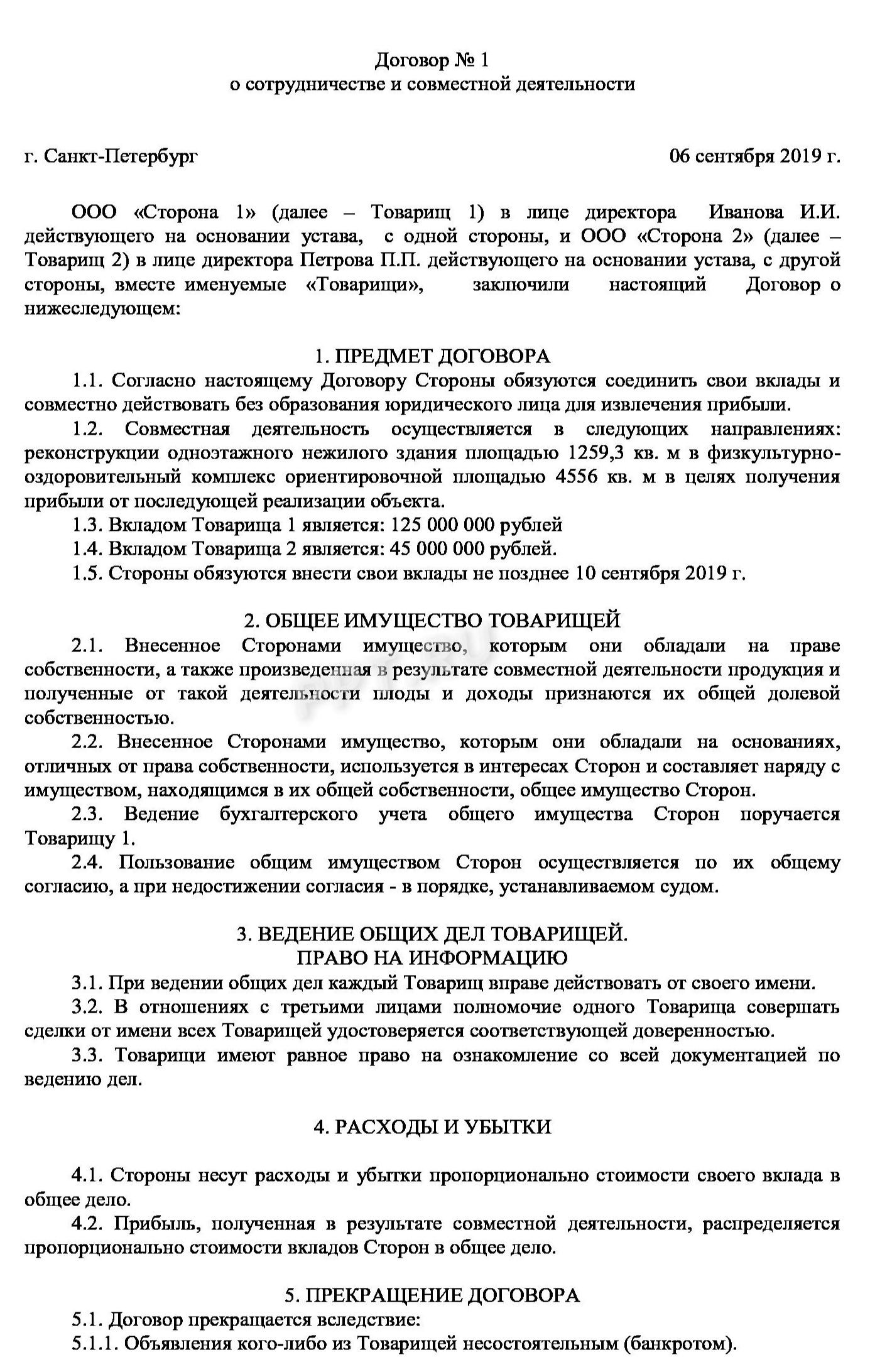 Образец_стр.1
