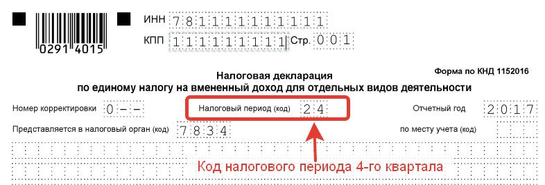 Ставка налога енвд в 2017 году в нижнекамске выяснил уже