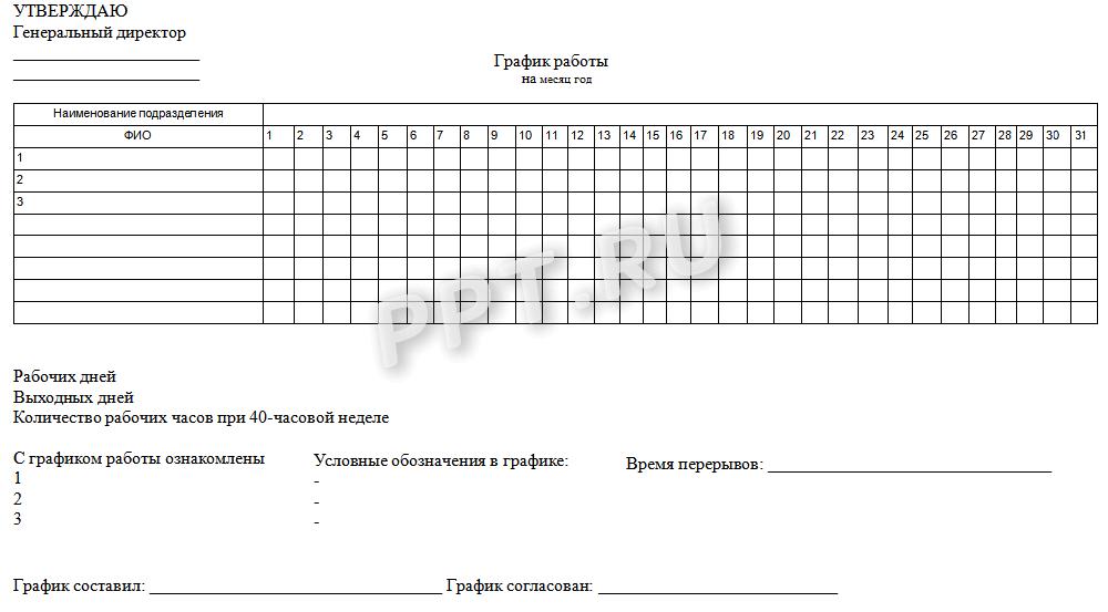 Пустой бланк графика дежурств на месяц