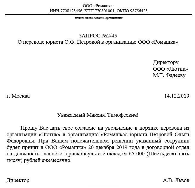 Письмо на перевод в другую организацию образец