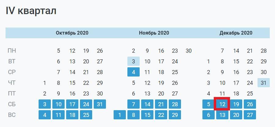 Производственный календарь на декабрь 2020 года