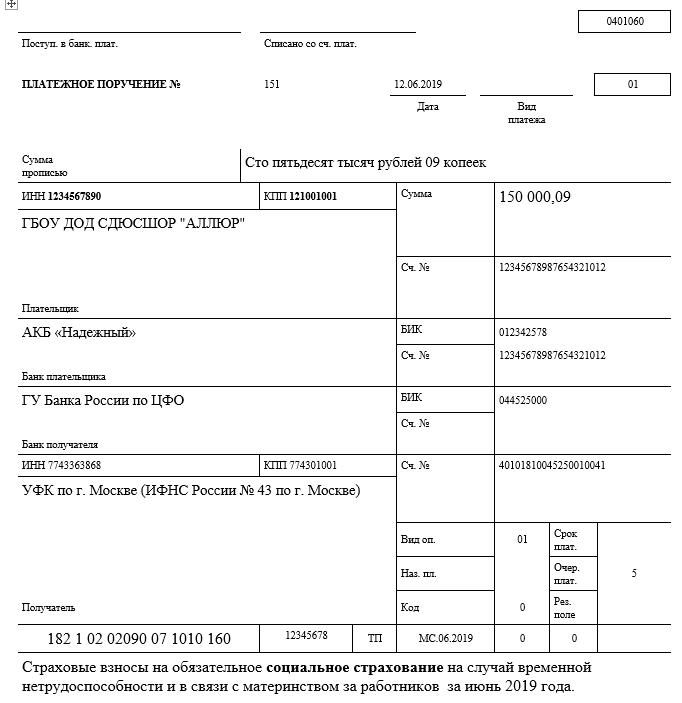Реквизиты ФСС и ФНС для уплаты страховых взносов в 2019 году