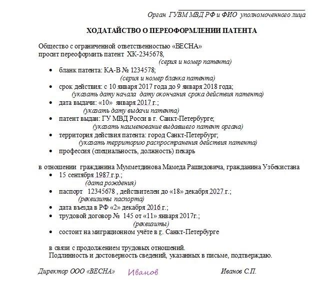 Подать заявление на носителя русского языка