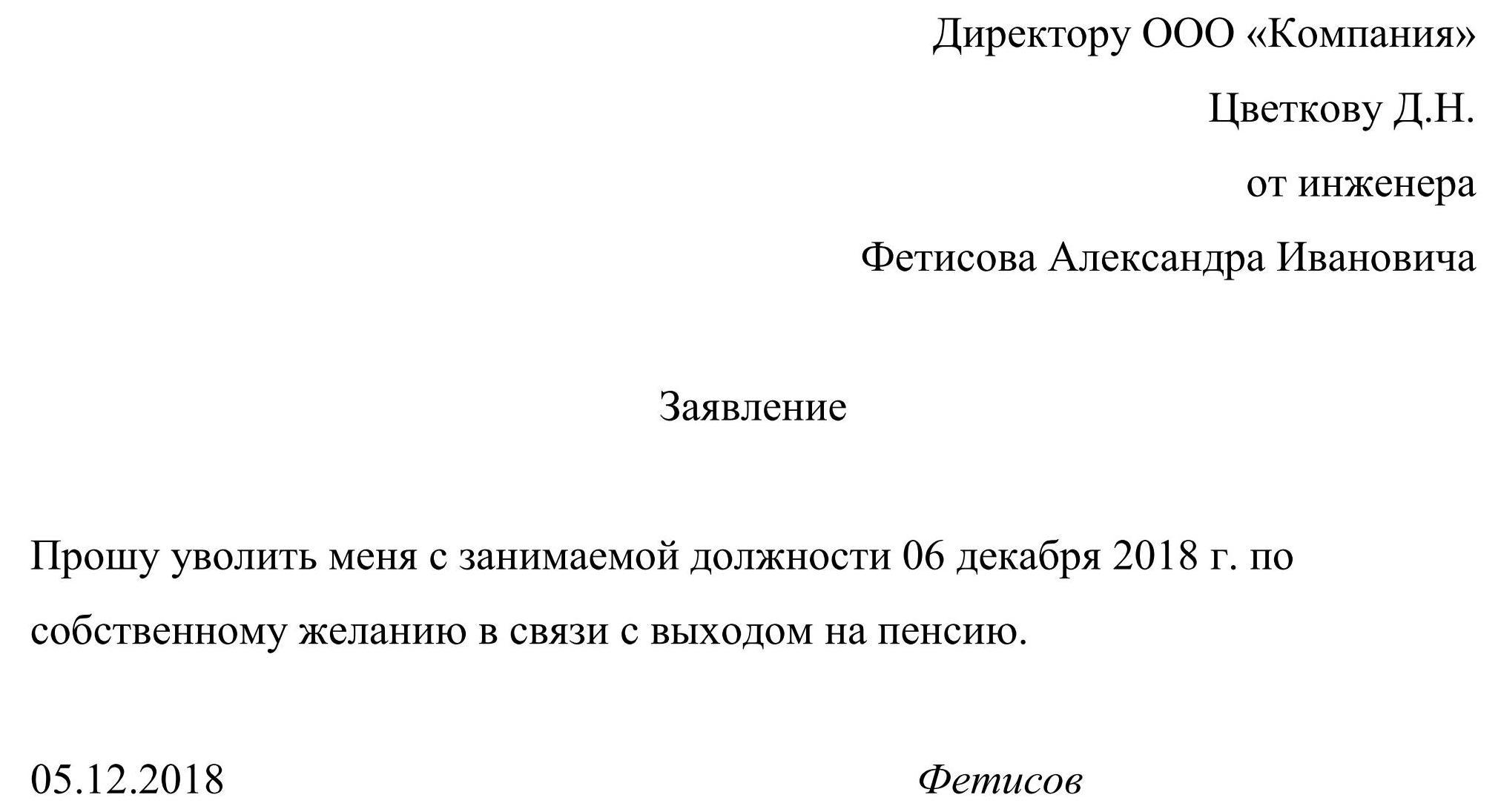 увольнение на пенсию по возрасту Москва