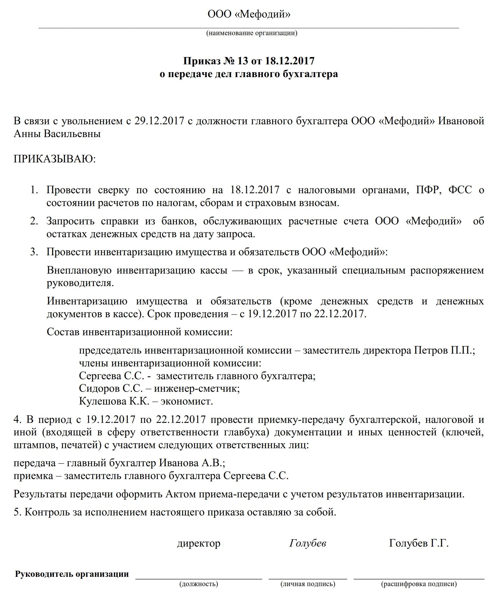 Ст 159 ч 2