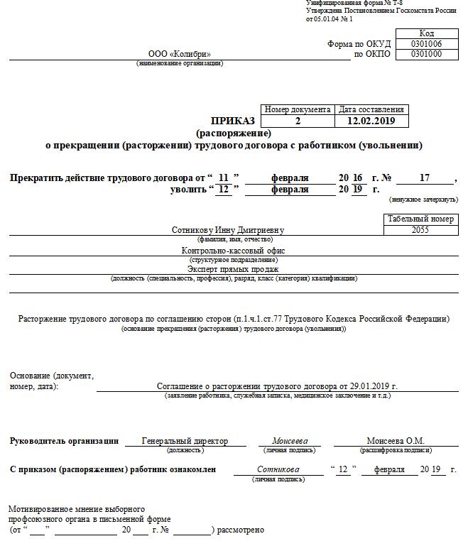 Увольнение по соглашению сторон муниципальная служба