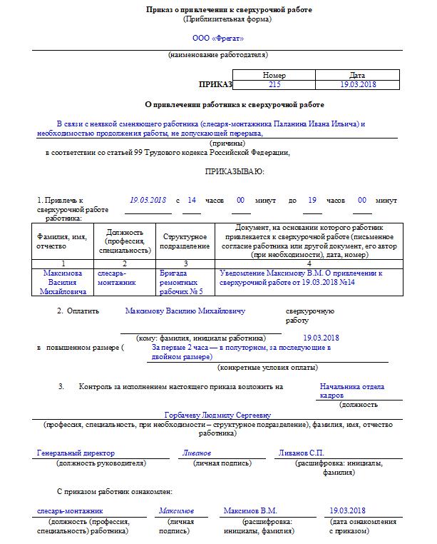 Образец приказа на сверхурочные работы 2018, Скачать форму, бланк
