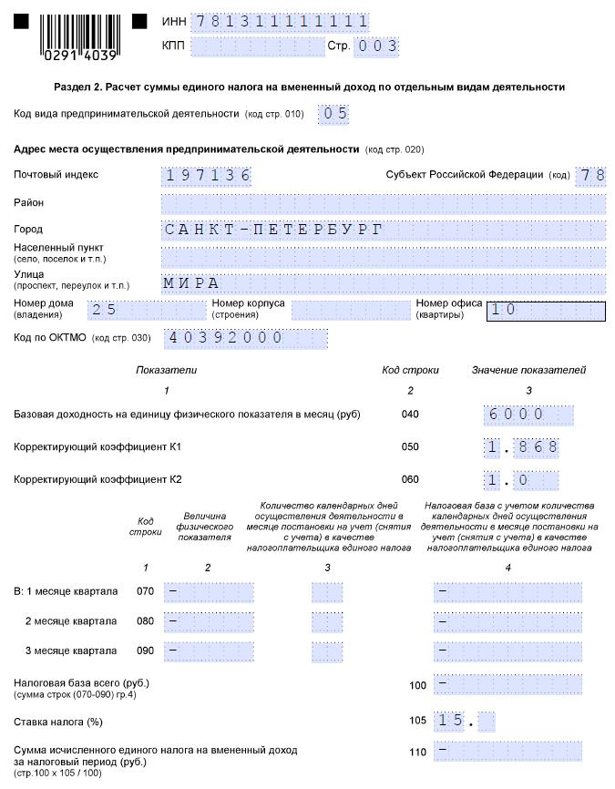 Изображение - Где скачать и каким образом заполнить декларацию енвд для ип без работников или с наемным персоналом skrin-3