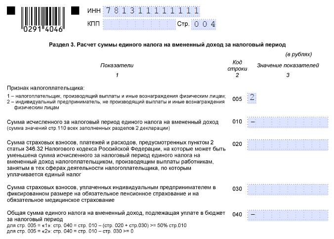Изображение - Где скачать и каким образом заполнить декларацию енвд для ип без работников или с наемным персоналом skrin-4
