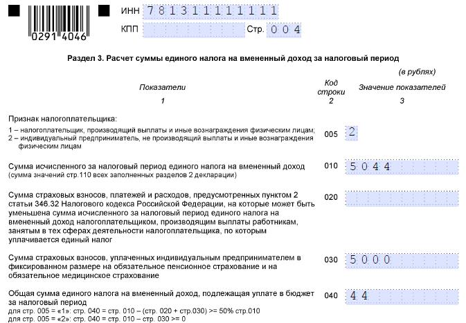 Изображение - Где скачать и каким образом заполнить декларацию енвд для ип без работников или с наемным персоналом skrin-6