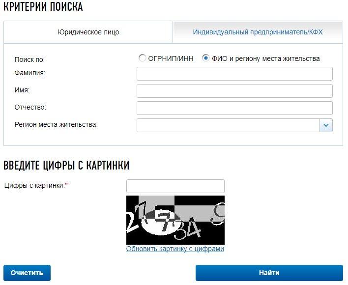 Изображение - Какую информацию должна содержать карточка реквизитов индивидуального предпринимателя poisk-na-sayte-fns