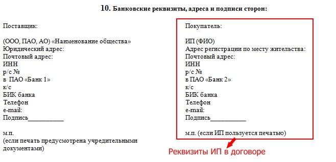 Изображение - Какую информацию должна содержать карточка реквизитов индивидуального предпринимателя rekvizity-ip-v-dogovore