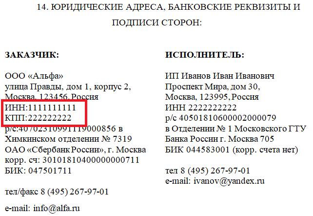 Реквизиты Сбербанка. ПАО Сбербанк.
