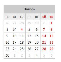Рабочий календарь на ноябрь 2020