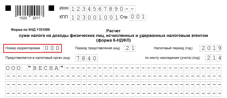 Срок декларации ндфл налоговым агентом регистрация ооо на портале госуслуг