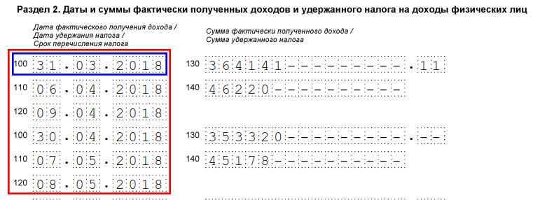 6 ндфл налог удержан но не перечислен чеки для налоговой Майская улица