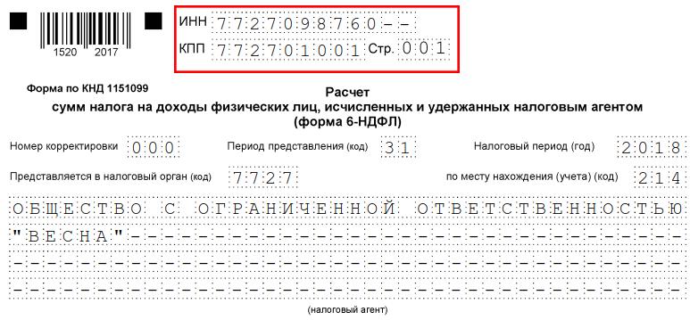 Как проверить правильность заполнения 6 ндфл сзи 6 получить Дыбенко улица