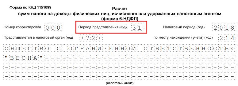Алгоритм заполнения 6 ндфл 3 ндфл заказать спб