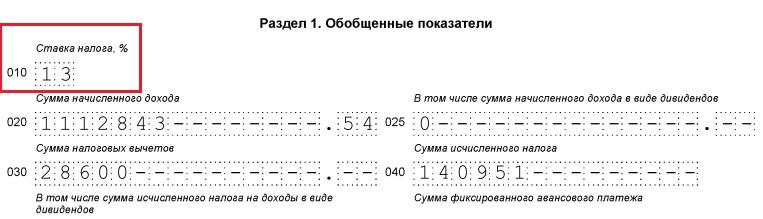 инструкция по заполнению формы 14 мо годовой