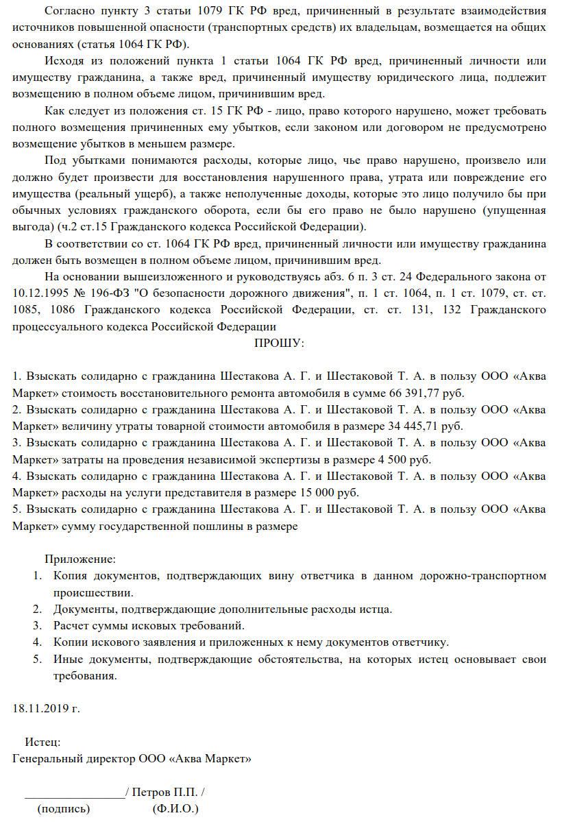 /fls/76489/obrazets-iska-na-vinovnika-dtp-zapolnen-13-2.jpg