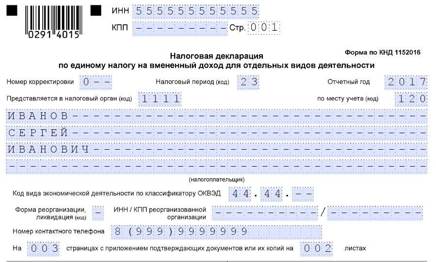 квартальный отчет в налоговую для ип образец заполнения