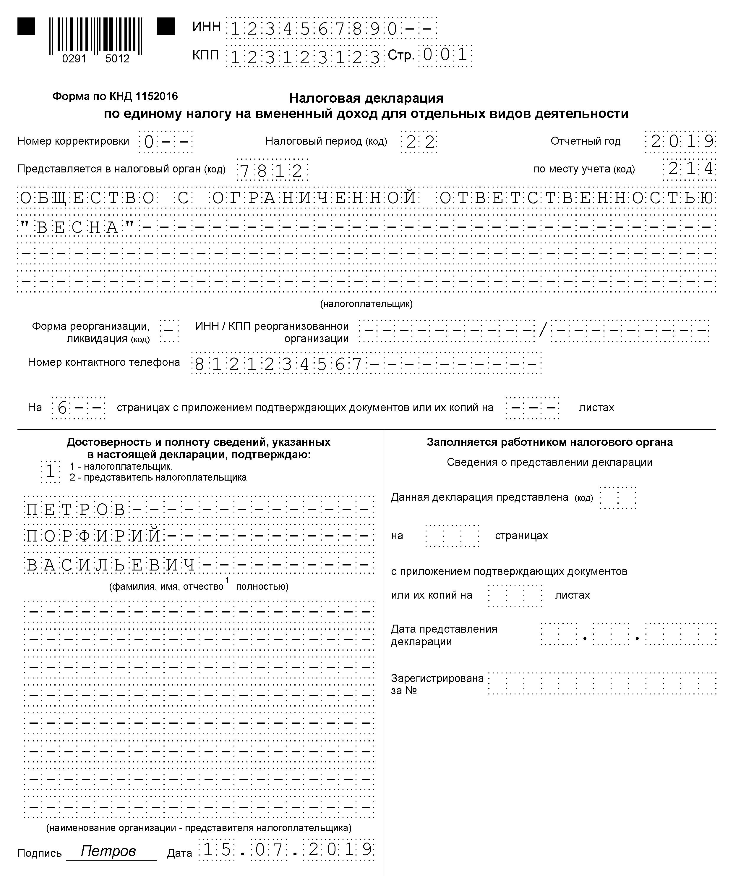 Декларация по ЕНВД за 3 квартал 2019 года: пример заполнения и бланк