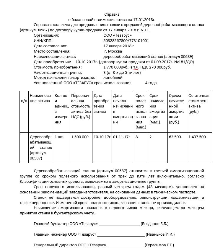 Справка о балансовой стоимости имущества образец