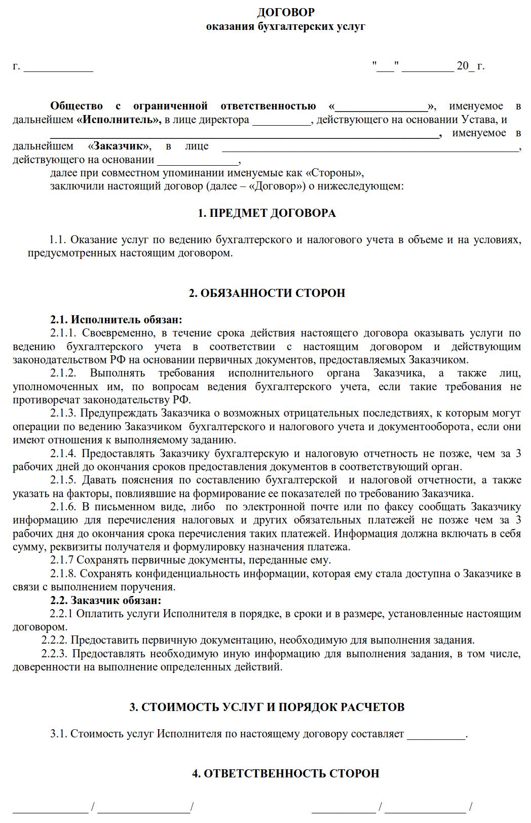 Образец договора возмездного оказания бухгалтерских услуг.