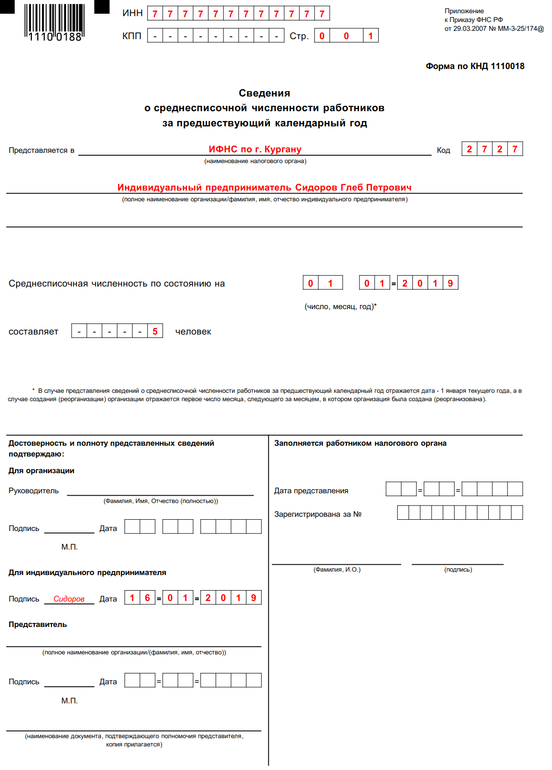 Среднесписочная численность работников у ип после регистрации бухгалтерское обслуживание балтстар спб