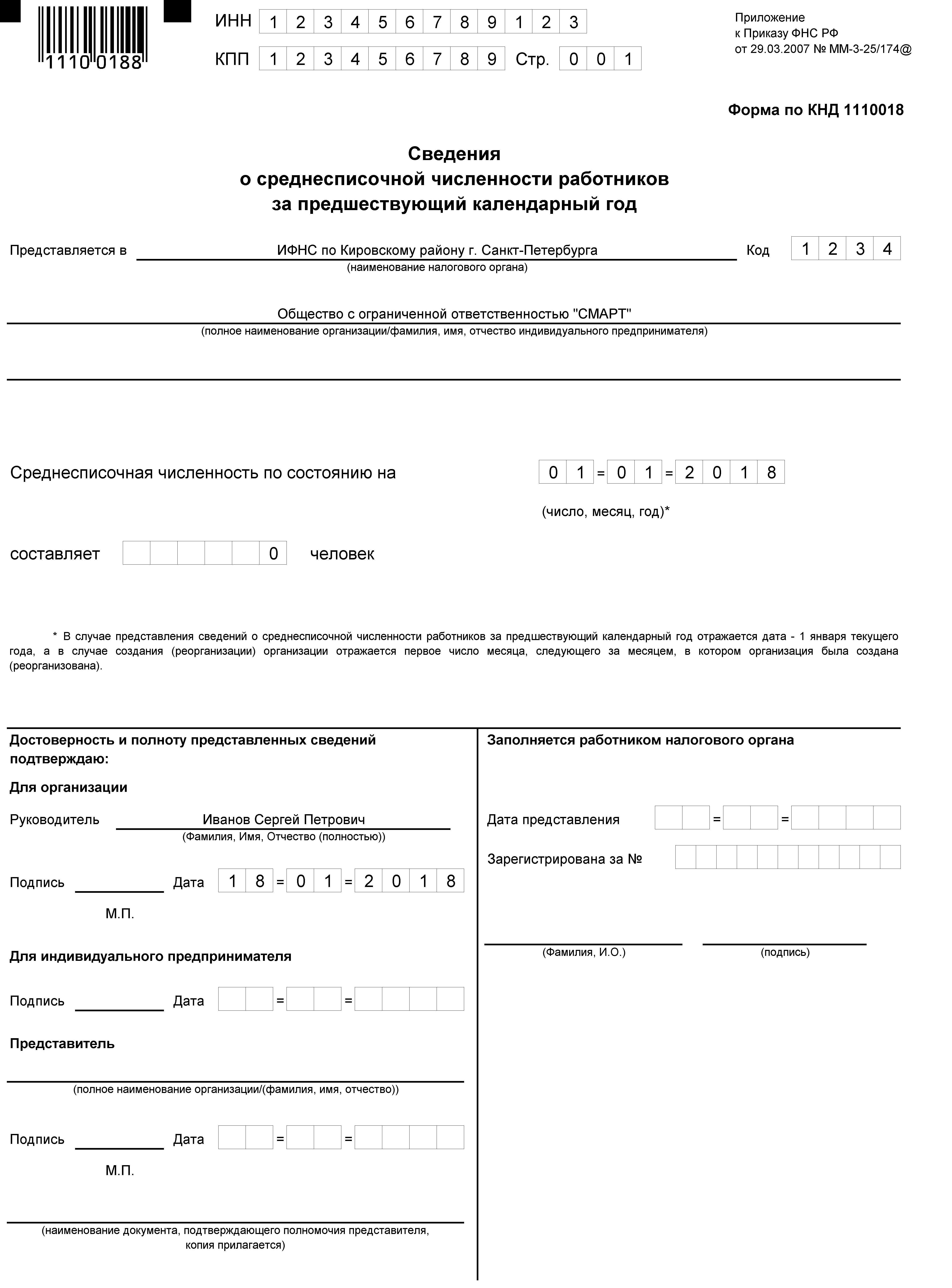 После регистрации ип подать среднесписочную численность после декларация 3 ндфл 2019 скачать бесплатно программу официальный сайт