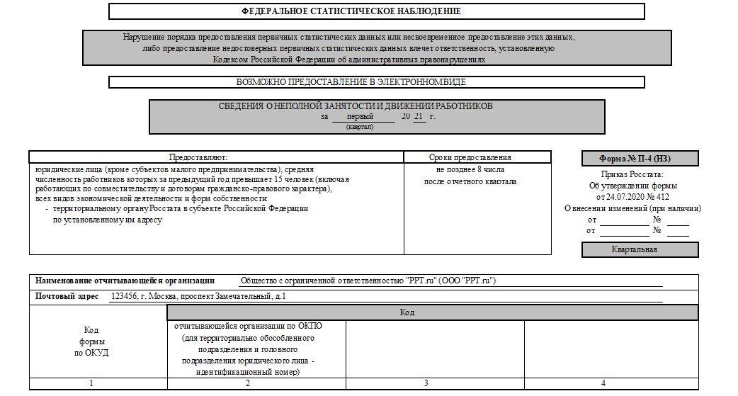 Образец заполнения П-4 НЗ за 1 квартал 2021