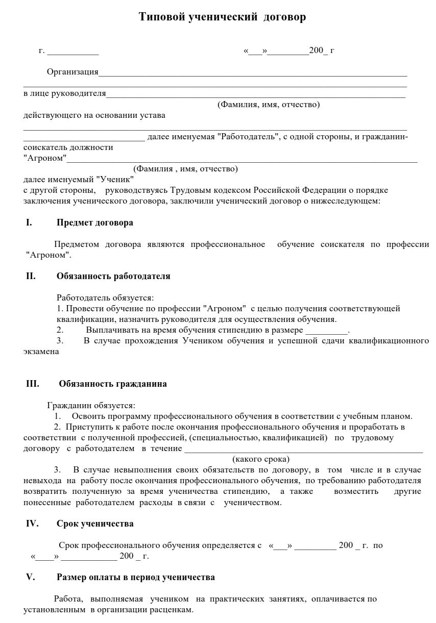 Ученический договор трудовой кодекс исправить кредитную историю Красносельский 1-й переулок