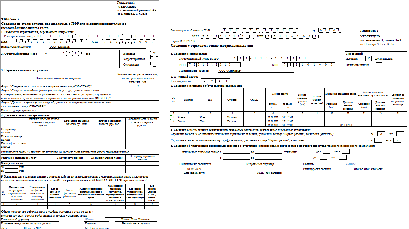 Образец заполнения раздела 5 в форме одв 1