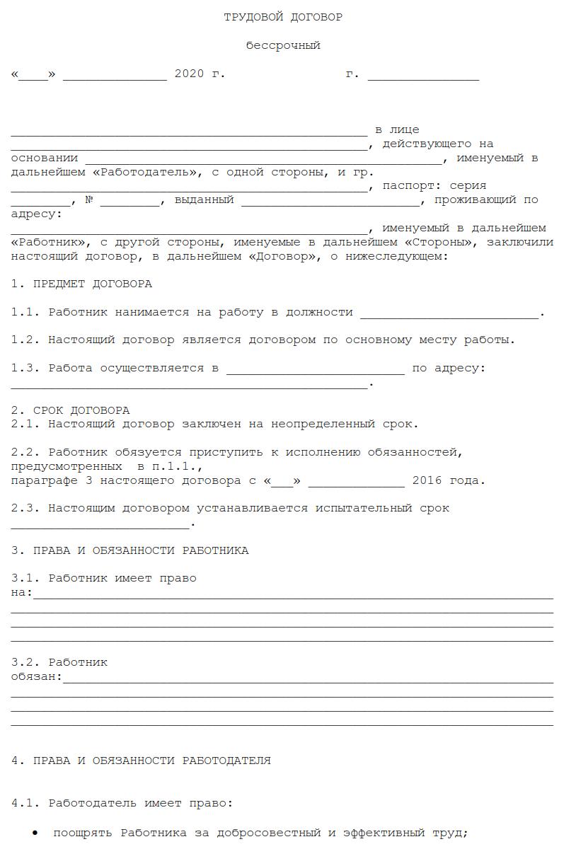 Срочный трудовой договор: инструкция по применению