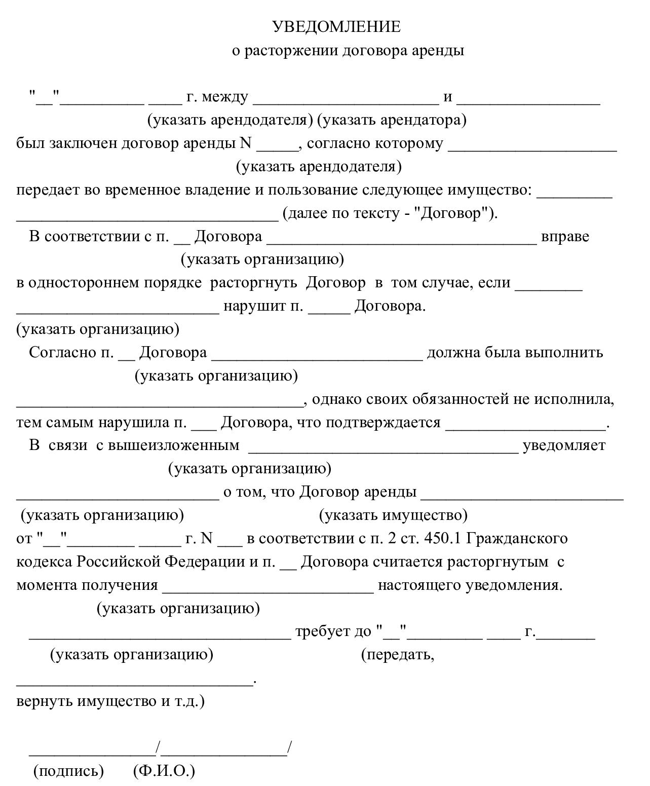 /fls/85242/uvedomleniye-o-rastorzhenii-dogovora-arendy-blank.png