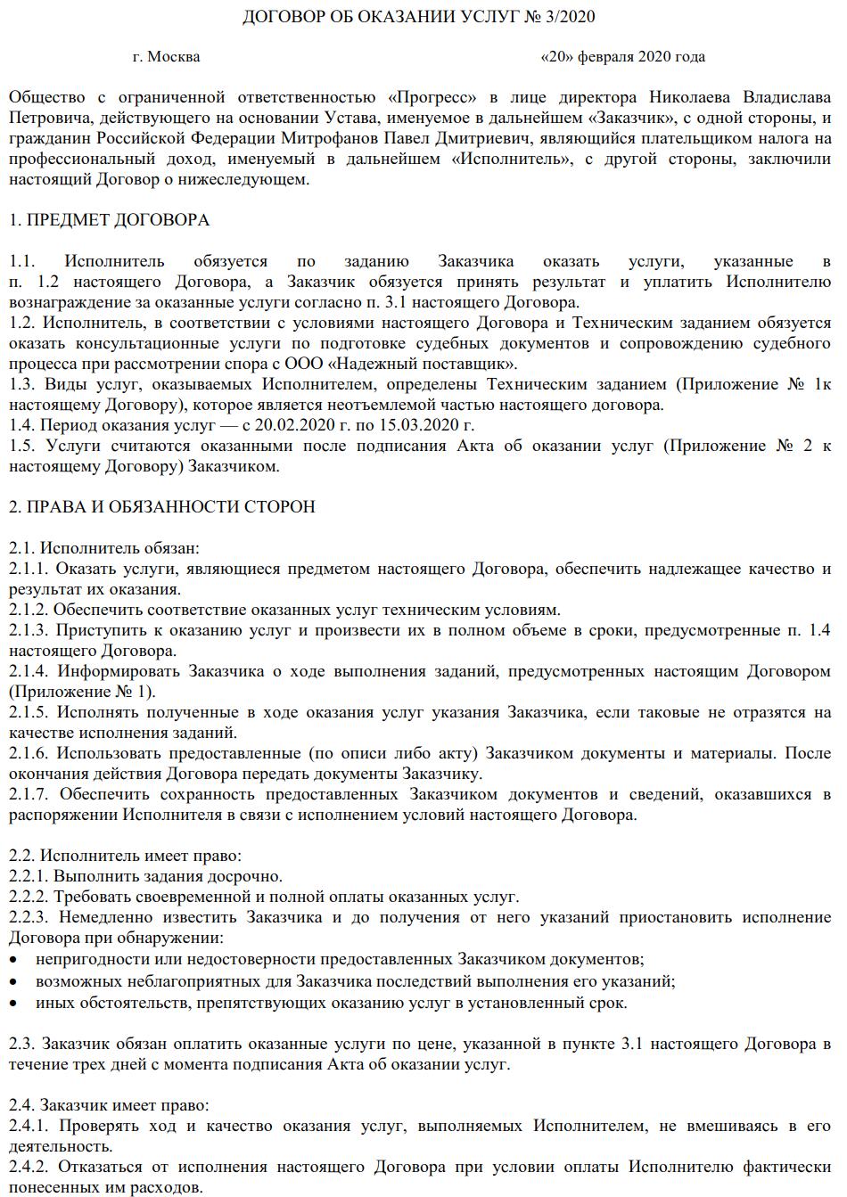 /fls/85293/dogovor-s-samozanyatym-licom-obrazec-1.png