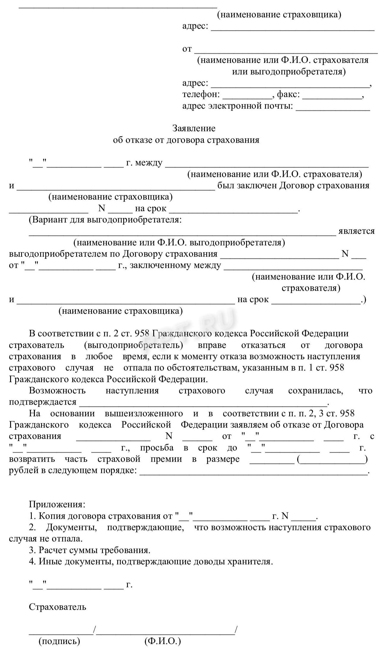 /fls/86187/zayavlene-ob-otkaze-ot-strakhovaniya.png