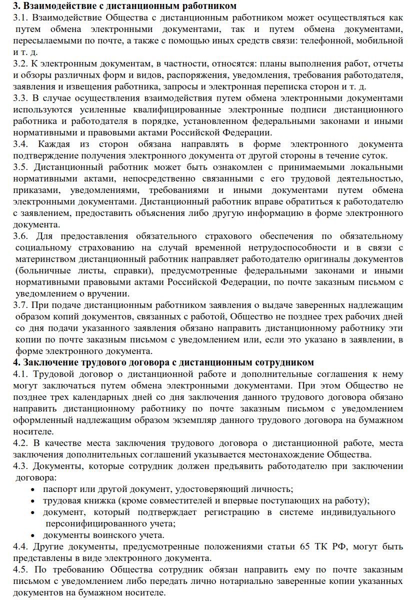 Инструкция: переводим сотрудников на удаленную работу через допсоглашение