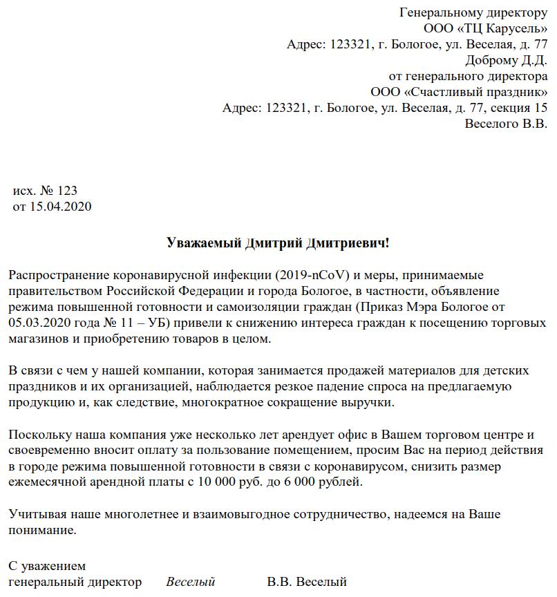 /fls/88314/2-obrazets-pisma-s-prosboy-o-snizhenii-arendnoy-platy-1.png