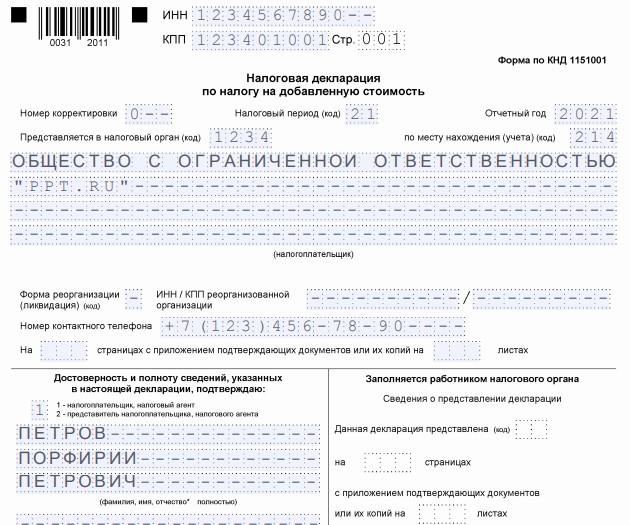 Образец заполнения титульного листа декларации по НДС