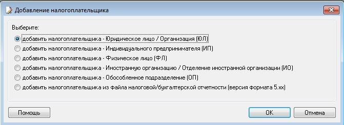 версия 413 программы налогоплательщик юл