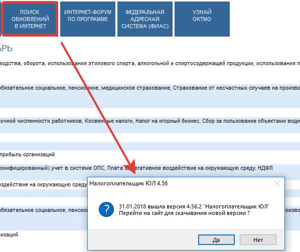 обновление налогоплательщик юл последняя версия 4.44
