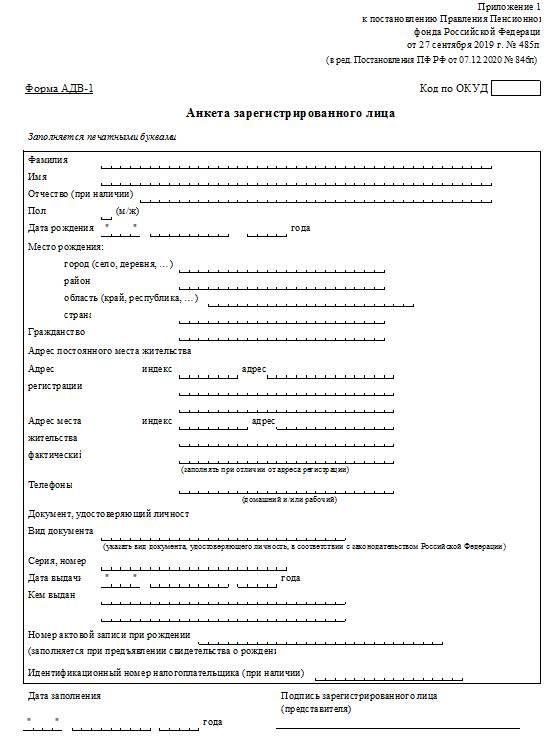 Бланк анкеты АДВ-1