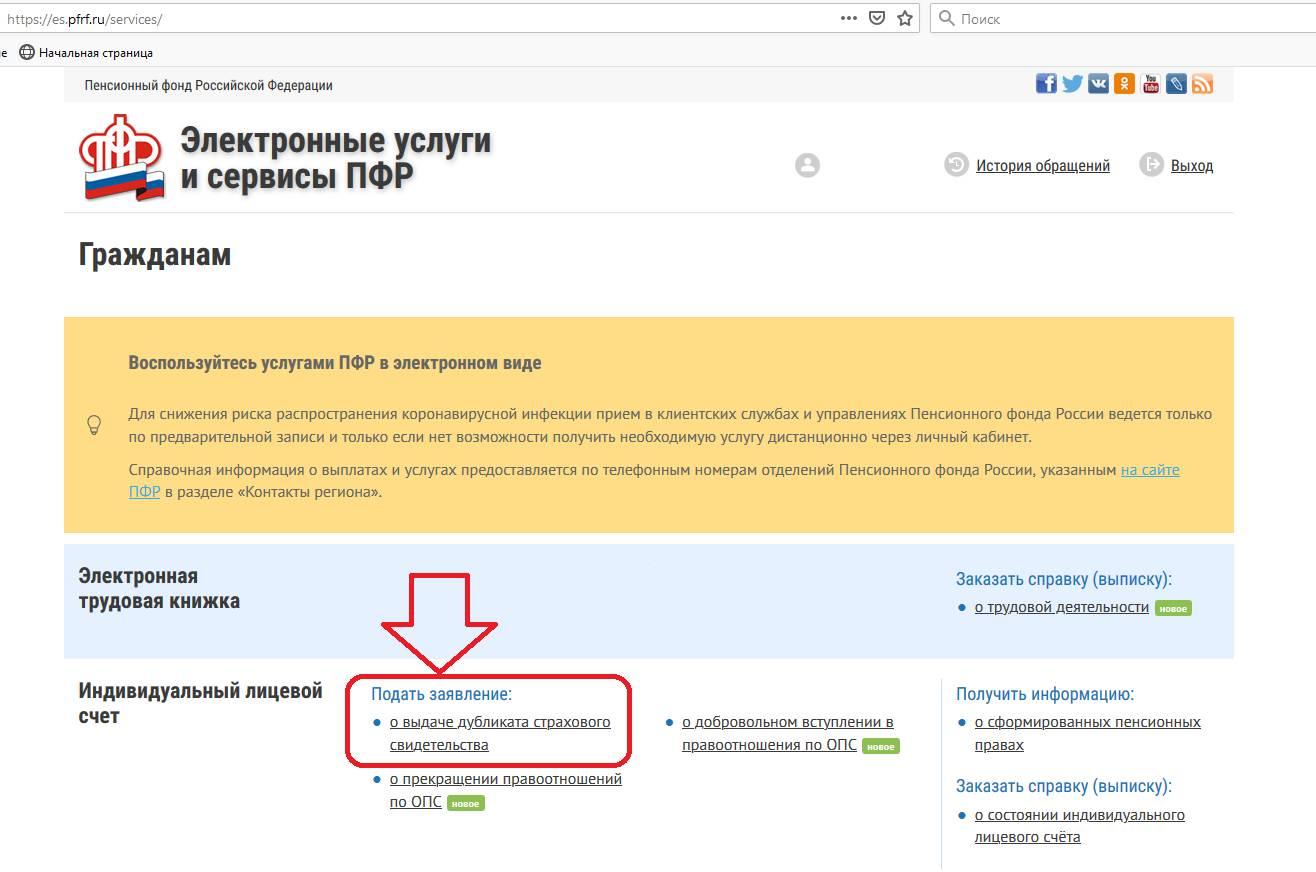 Получение сведений об ИЛС на сайте ПФ РФ