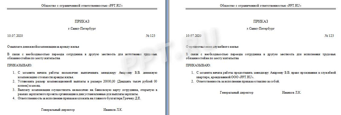 приказ компенсации арендных платежей на квартиру